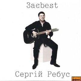 """Аудіодиск """"Заєbest"""" Сергій Ребус - фото книги"""
