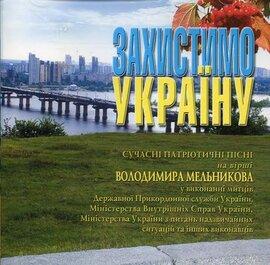"""Аудіодиск """"Захистимо Україну"""" Володимир Мельников - фото книги"""