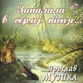 """Аудіодиск """"Запалала в серці пісня"""" Ярослав Музика - фото обкладинки книги"""