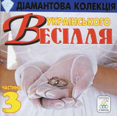 """Аудіодиск """"Збірка Діамантова колекція українського весілля"""" частина 3"""
