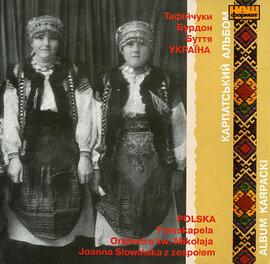 """Аудіодиск. Збірка """"Карпатський альбом"""" - фото книги"""