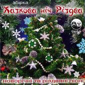 """Аудіодиск """"Збірка Казкова ніч Різдва"""" - фото обкладинки книги"""