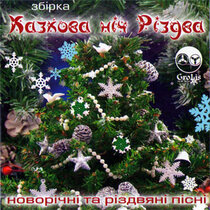 """Аудіодиск """"Збірка Казкова ніч Різдва"""""""