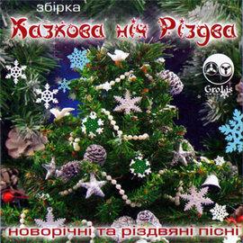 """Аудіодиск """"Збірка Казкова ніч Різдва"""" - фото книги"""