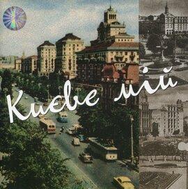 """Аудіодиск """"Збірка Києве мій"""" - фото книги"""