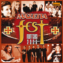 "Аудіодиск ""Збірка Мазепа-Фест Полтава 2008"" - фото книги"