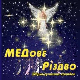 """Аудіодиск """"Збірка Медове Різдво"""" - фото книги"""