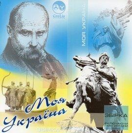 """Аудіодиск """"Збірка  Моя Україна. (+Гімн України)"""" - фото книги"""