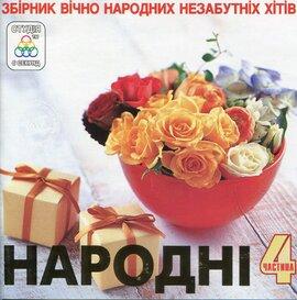 """Аудіодиск """"Збірка Народні 4"""" - фото книги"""