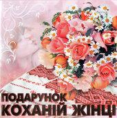 """Аудіодиск """"Збірка Подарунок коханій жінці"""" - фото обкладинки книги"""