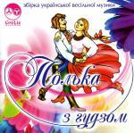 """Аудіодиск """"Збірка Полька з гудзом"""" 2"""