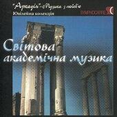 """Аудіодиск """"Збірка Світова академічна музика"""" Ювілейна колекція - фото обкладинки книги"""