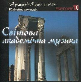 """Аудіодиск """"Збірка Світова академічна музика"""" Ювілейна колекція - фото книги"""