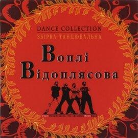 """Аудіодиск """"Збірка танцювальна"""" Воплі Відоплясова - фото книги"""