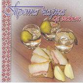 """Аудіодиск """"Збірка Третя чарка за жінок"""" - фото обкладинки книги"""