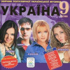 """Аудіодиск """"Збірка Україна 9"""" - фото книги"""