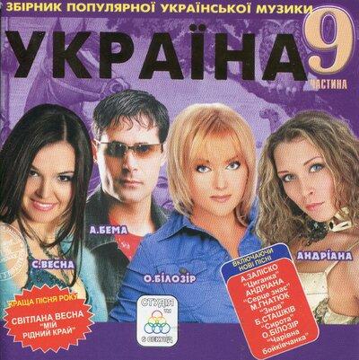 "Аудіодиск ""Збірка Україна 9"""