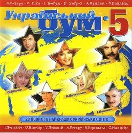 """Аудіодиск """"Збірка Український Бум 5"""" - фото книги"""