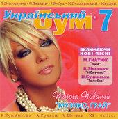 """Аудіодиск """"Збірка «Український бум 7»"""" - фото обкладинки книги"""