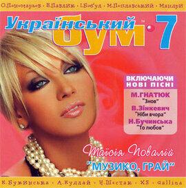 """Аудіодиск """"Збірка «Український бум 7»"""" - фото книги"""