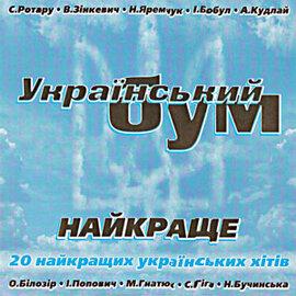"""Аудіодиск """"Збірка Український Бум. Найкраще"""" - фото книги"""