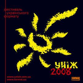 """Аудіодиск """"Збірка «Уніж – 2008»"""" - фото книги"""