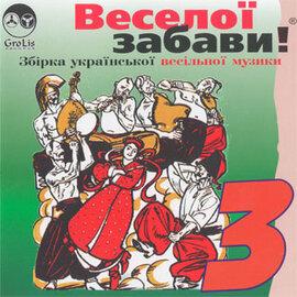 """Аудіодиск """"Збірка Веселої забави 3"""" - фото книги"""