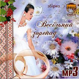 """Аудіодиск """"Збірка Весільний зорепад"""" - фото книги"""