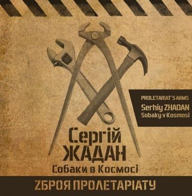 """Аудіодиск """"Zброя пролетаріату"""" Сергій Жадан"""