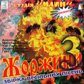 """Аудіодиск """"Жоржини 3"""" - фото книги"""