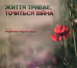 """Аудіодиск """"Життя триває. Точиться війна"""" - фото книги"""