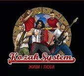 """Аудіодиск """"Живи і люби"""" KOZAK SYSTEM - фото обкладинки книги"""