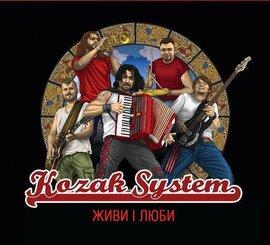 """Аудіодиск """"Живи і люби"""" KOZAK SYSTEM - фото книги"""