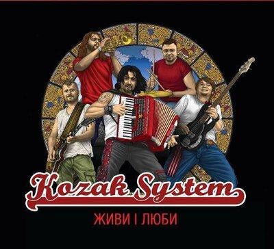 """Аудіодиск """"Живи і люби"""" KOZAK SYSTEM"""