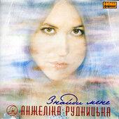 """Аудіодиск """"Знайди мене"""" Анжеліка Рудницька - фото обкладинки книги"""