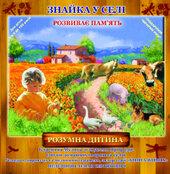 """Аудіодиск """"Знайка у селі"""" Класична Музика зі звуками природи (звуки домашніх тварин та села) - фото обкладинки книги"""