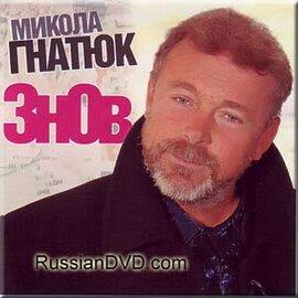 """Аудіодиск """"Знов"""" Микола Гнатюк - фото книги"""