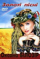 """Аудіодиск """"Золоті пісні"""" Оксана Білозір - фото обкладинки книги"""