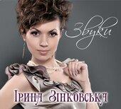 """Аудіодиск """"Звуки"""" Ірина Зінковська - фото обкладинки книги"""