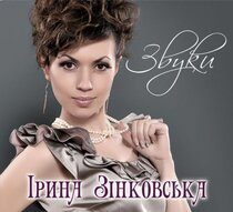 """Аудіодиск """"Звуки"""" Ірина Зінковська"""