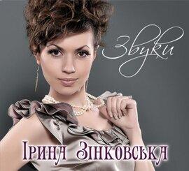 """Аудіодиск """"Звуки"""" Ірина Зінковська - фото книги"""