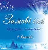 """Аудіодиск """"Зимові сни + караоке"""" Ірина Тарнавська - фото обкладинки книги"""