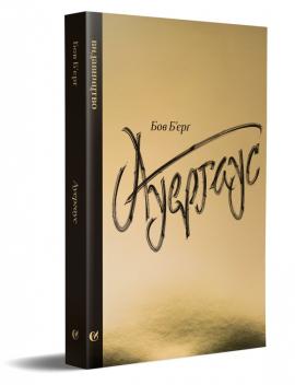 Ауергаус - фото книги