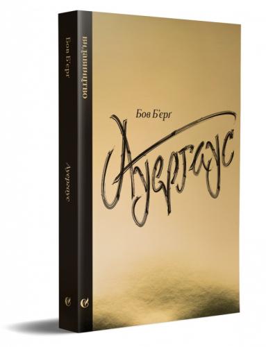 Книга Ауергаус