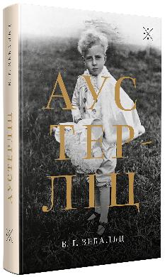 Аустерліц - фото книги