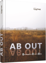 Ав out - фото обкладинки книги