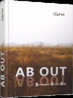 Ав out - фото книги