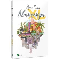 Книга Авантюра ХL