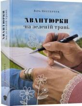 Авантюрки на зеленій траві - фото обкладинки книги