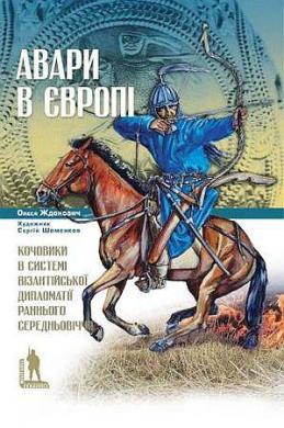 Авари в Європі: кочовики в системі візантійської дипломатії раннього Середньовіччя - фото книги